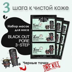 2901_black-out-pore-3-step-nose-pack-secret-key